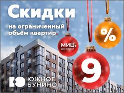 ЖК «Южное Бунино». Скидка 9% Квартиры от 4 млн рублей.